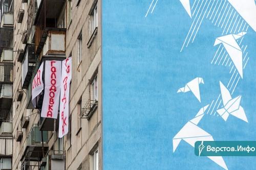 «Сняла бы этот срам, а то Путин увидит». В Магнитогорске жительница дома № 164 на К. Маркса объявила голодовку