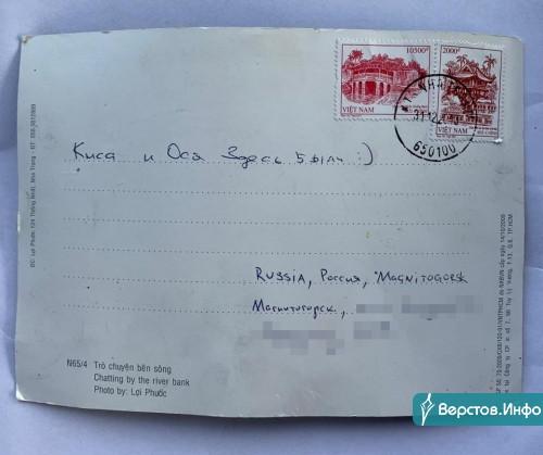 Без входящего штемпеля. «Почта России» прокомментировала историю с открыткой, которую магнитогорец получил через шесть лет