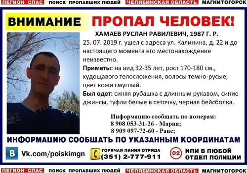 Смуглый и худощавый. В Магнитогорске волонтеры разыскивают 32-летнего мужчину