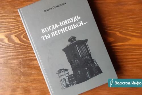 Книжная душа! В Магнитогорске увидел свет исторический роман Ольги Голицыной