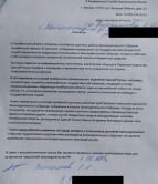Письмо из Магнитогорска. В ФСБ пожаловались на фиктивное трудоустройство сотрудников партии «Единая Россия»