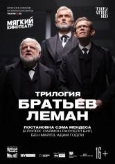 Трилогия братьев Лиман и Братья Карамазовы. Эксклюзивные показы в Мягком кинотеатре!