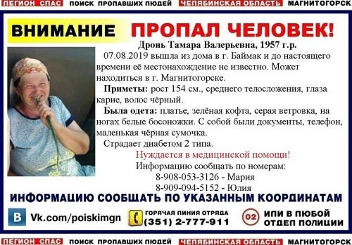 Могут находиться в Магнитогорске. Волонтеры разыскивают пропавших женщину и подростка