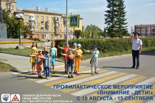 До 15 сентября! В Магнитогорске стартовало мероприятие ГИБДД «Внимание – дети!»
