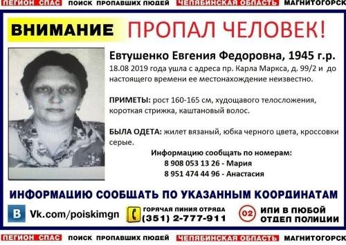 В черной юбке и серых кроссовках. В Магнитогорске разыскивают 74-летнюю женщину