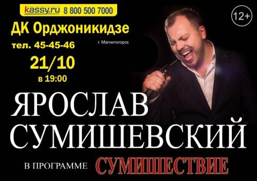Будет полное «Сумишествие». Ярослав Сумишевский покажет яркий и незабываемый концерт