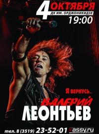 Это будет незабываемое шоу! Валерий Леонтьев в Магнитогорске!