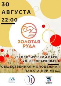 После захода солнца. Магнитогорская молодёжь будет искать в экопарке «Золотую руду»