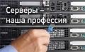 приобрести cервер б/у westcomp.ru