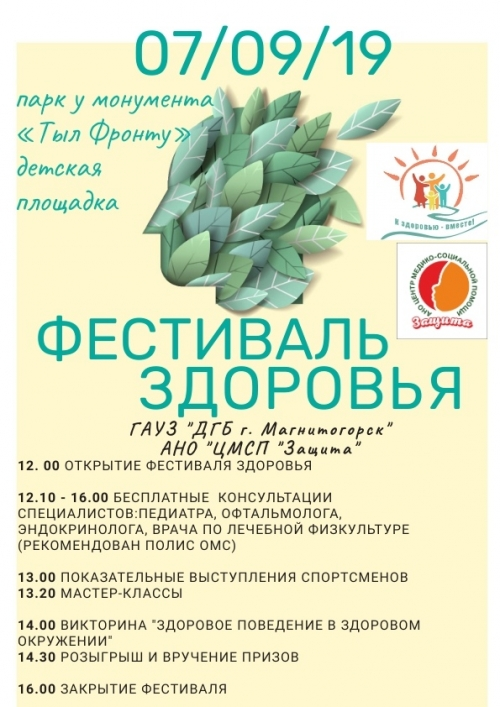 Место встречи – парк у Вечного огня! В Магнитогорске пройдёт «Фестиваль здоровья»