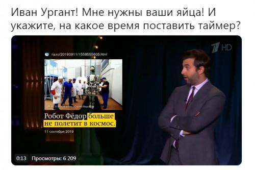 Кто смешнее? Иван Ургант и робот Федор обменялись шутками