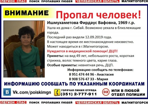 Может находиться в Магнитогорске. Волонтеры разыскивают 50-летнюю женщину