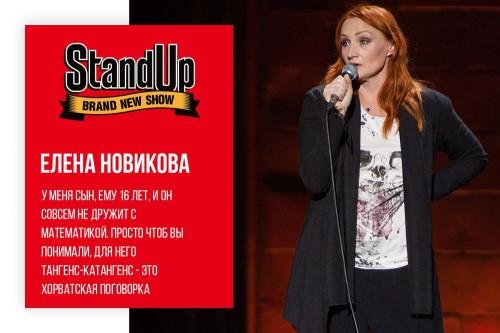 Одно из самых популярных юмористических шоу России – StandUp ТНТ – в Магнитогорске!