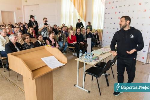 От выпускника-миллиардера. Магнитогорская школа может получить до 30 миллионов рублей, но для этого придётся вложиться