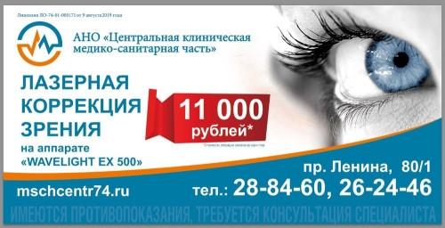 Суперакция в честь 5-летия! Лазерная коррекция зрения в офтальмоцентре медсанчасти за 11 тысяч рублей