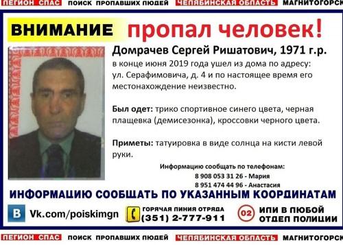 Один ушел из дома, другой – из сада. В Магнитогорске волонтеры разыскивают двух пропавших мужчин