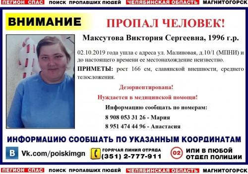 Нуждается в медпомощи. В Магнитогорске ищут пропавшую воспитанницу психоневрологического интерната