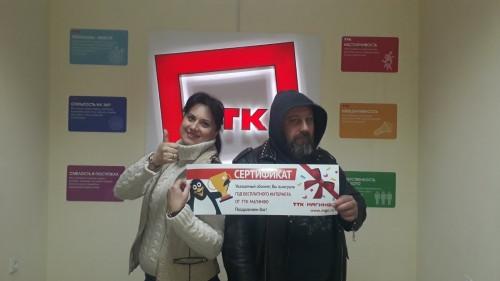 62 жителя Магнитогорска проведут следующий год с бесплатным Интернетом!