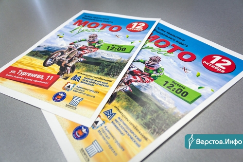 Спустя три года. В Магнитогорске состоится открытый Кубок УрФО по мотокроссу