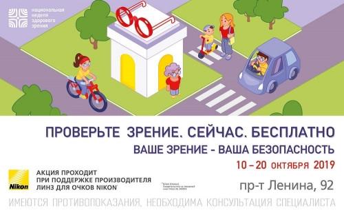 Национальная неделя здорового зрения: магнитогорцам проверят зрение бесплатно
