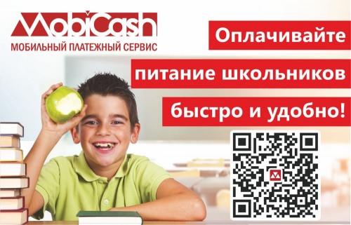 Родителям на заметку! Оплатить школьное питание стало легко – с MobiCash!