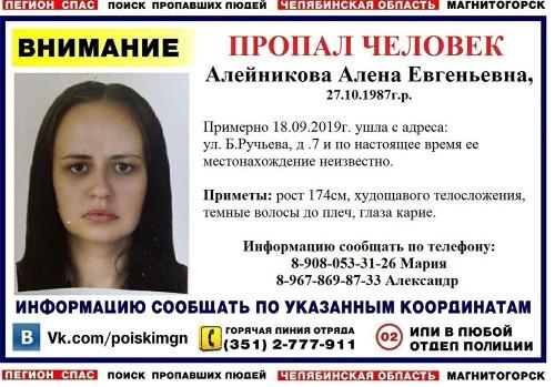 Ушла из дома три недели назад. В Магнитогорске разыскивают 31-летнюю женщину