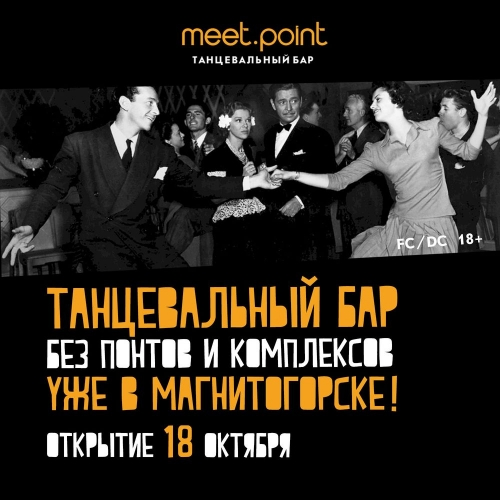 Meet.Point зовет танцевать на барной стойке. В Магнитке открывается новое место для развлечений