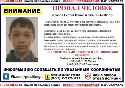 Дезориентирован, нуждается в помощи. В Магнитогорске ищут 19-летнего парня