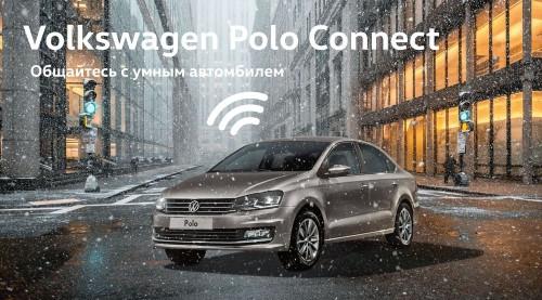 Volkswagen Polo – время вкладывать в надежность!