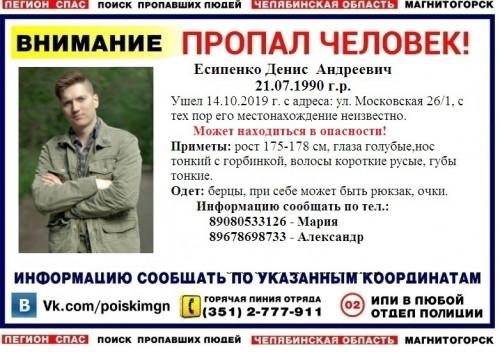 Опубликовал «прощальный» пост и пропал. В Магнитогорске уже неделю ищут 29-летнего парня