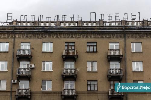 Отремонтировали, сдуло. Жители дома на Маяковского обнаружили на чердаке разломанные буквы надписи «9 мая – День Победы»