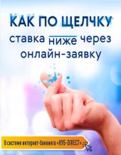 Быстро, просто и в режиме «онлайн»! Ставка по кредиту ниже через заявку в «КУБ-Direct»!