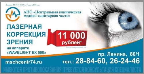 Только до конца года. Офтальмоцентр медсанчасти продлевает акцию на лазерную коррекцию зрения