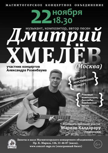 Чувственная лирика берет за душу. В Магнитогорске с сольным акустическим концертом выступит Дмитрий Хмелёв