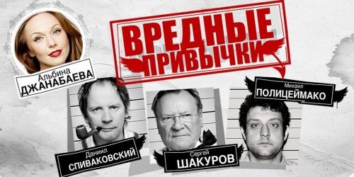 Будет смешно! Полицеймако и Спиваковский покажут Магнитке «Вредные привычки»