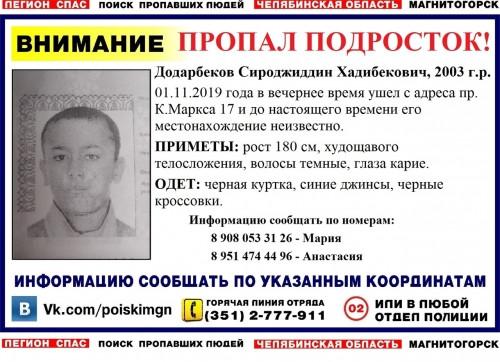 Пропал три дня назад. В Магнитогорске ищут 16-летнего подростка