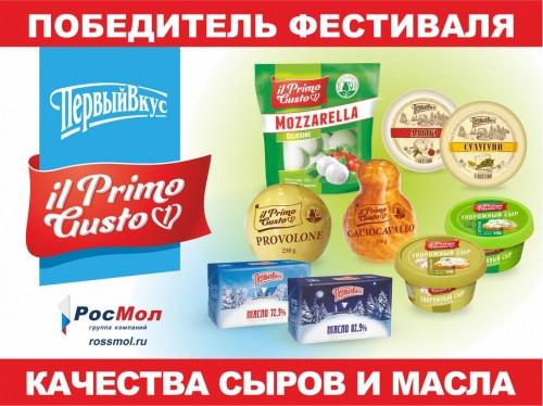 Продукцию оценили по достоинству! «Первый вкус» произвел фурор на Фестивале качества в Екатеринбурге