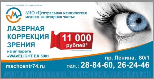 Только до конца декабря! В офтальмоцентре медсанчасти спеццена на лазерную коррекцию зрения