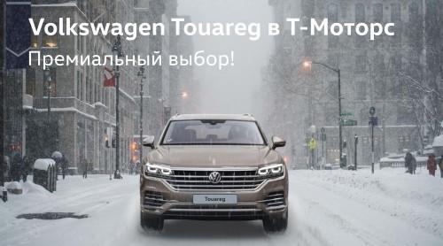 Внедорожники Volkswagen в Т-Моторс – выбор практичных!