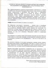 Реакция на «суд Линча». Родители, дети которых занимались у педагога, уволенного за «аморалку», написали открытое письмо