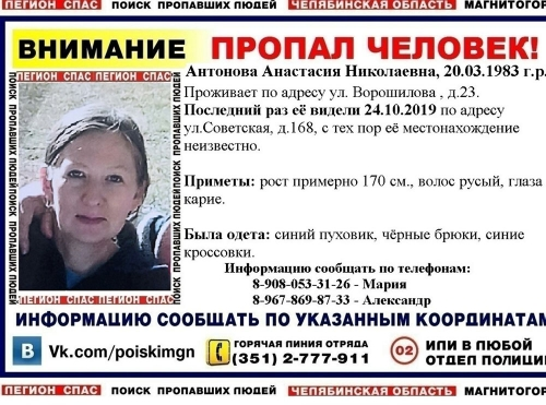 Исчезла три недели назад. В Магнитогорске разыскивают 36-летнюю женщину