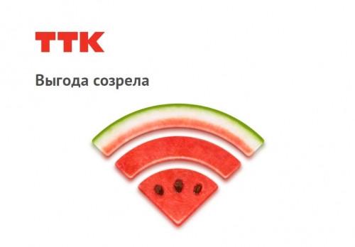 Интернет от 310 рублей в месяц. «Сочное» предложение от ТТК для жителей Магнитогорска