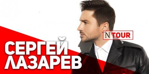 Такое нельзя пропустить! Сергей Лазарев в Магнитогорске выступит с шоу «N-tour»