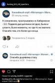 Это взлом! В пресс-службе «Металлурга» прокомментировали некорректное сообщение в соцсетях