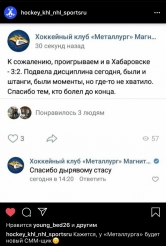 Спасибо… Стасу. «Металлург» поместил вратаря Галимова в список отказов
