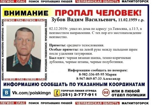 В Магнитогорске разыскивают двух пропавших мужчин. Один ехал из Польши, а второй просто вышел из дома