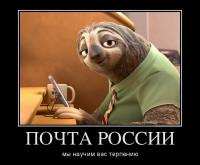 Чудеса продолжаются! Когда сдохнут все куры на «Почте России»?
