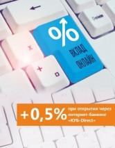 Откройте вклад «онлайн» с повышенной ставкой — в системе интернет-банкинга «КУБ-Direct»!