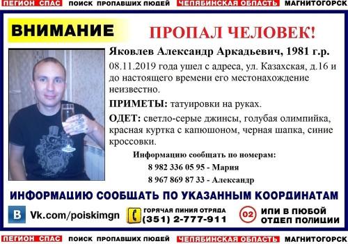 Исчез месяц назад. В Магнитогорске разыскивают 38-летнего мужчину с «перстнями» на пальцах
