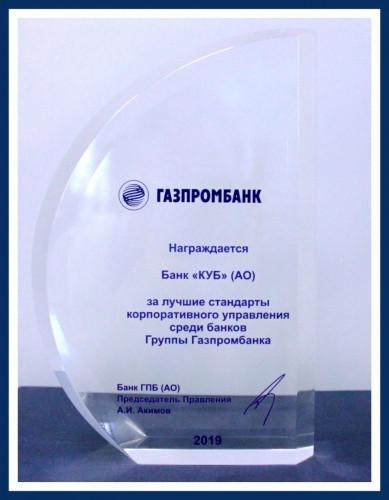 Кредит Урал Банк получил награду «За лучшее корпоративное управление»